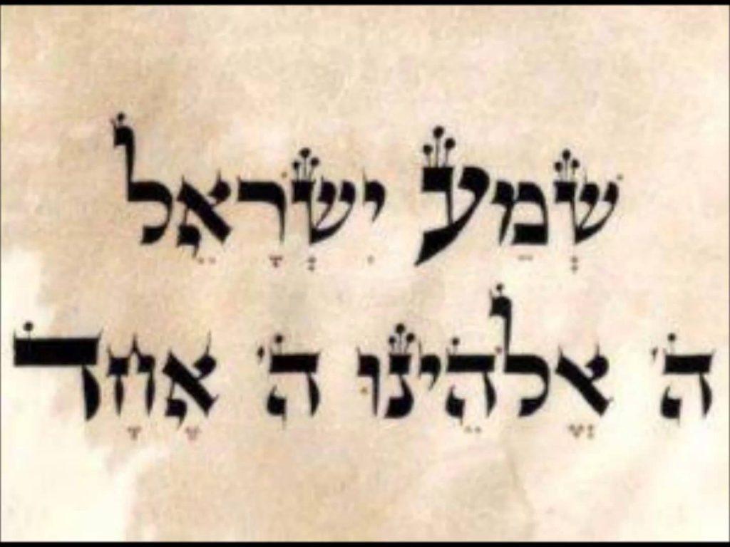 הילינג שמע ישראל