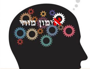 אימון מוחי