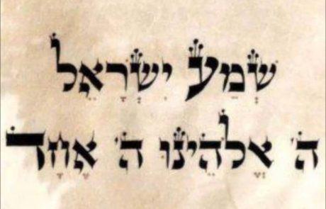 סודותיה המופלאים של תפילת שמע ישראל