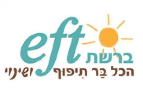 תכל'ס EFT – שיטת התיפוף לריפוי מהיר ועמוק